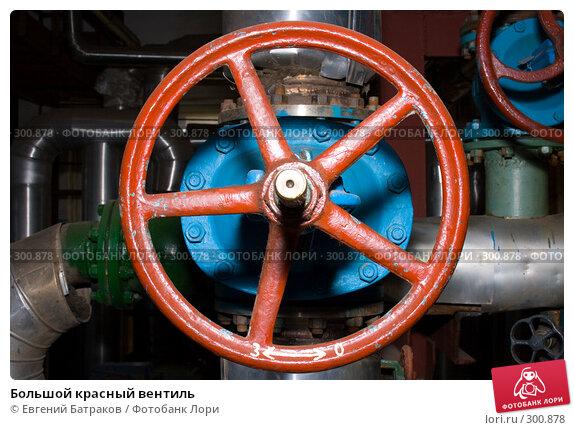 Большой красный вентиль, фото № 300878, снято 26 мая 2008 г. (c) Евгений Батраков / Фотобанк Лори