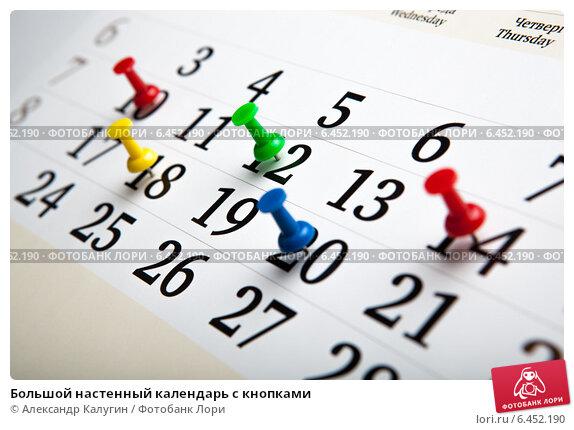 Большой настенный календарь с кнопками. Стоковое фото, фотограф Александр Калугин / Фотобанк Лори