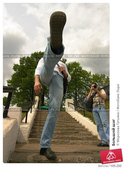 Большой шаг, фото № 109250, снято 26 мая 2006 г. (c) Морозова Татьяна / Фотобанк Лори