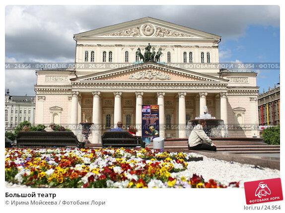 Купить «Большой театр», эксклюзивное фото № 24954, снято 3 июня 2005 г. (c) Ирина Мойсеева / Фотобанк Лори