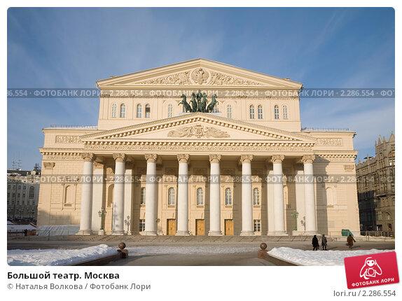 Купить «Большой театр. Москва», фото № 2286554, снято 19 января 2011 г. (c) Наталья Волкова / Фотобанк Лори