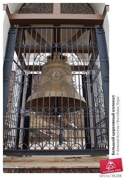 Большой церковный колокол, эксклюзивное фото № 34258, снято 15 апреля 2006 г. (c) Алексей Котлов / Фотобанк Лори