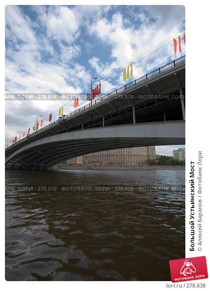 Большой Устьинский Мост, фото № 278838, снято 5 мая 2008 г. (c) Алексей Баранов / Фотобанк Лори