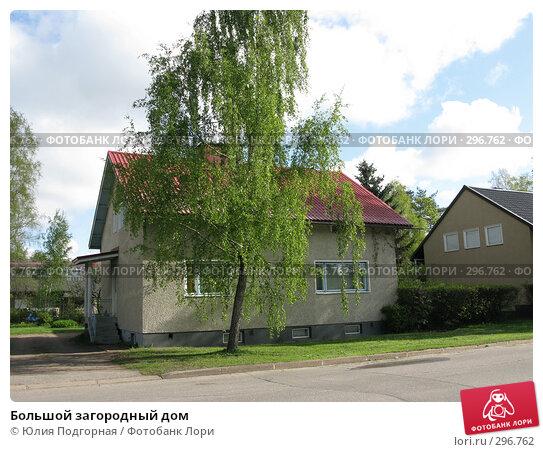 Большой загородный дом, фото № 296762, снято 19 мая 2008 г. (c) Юлия Селезнева / Фотобанк Лори