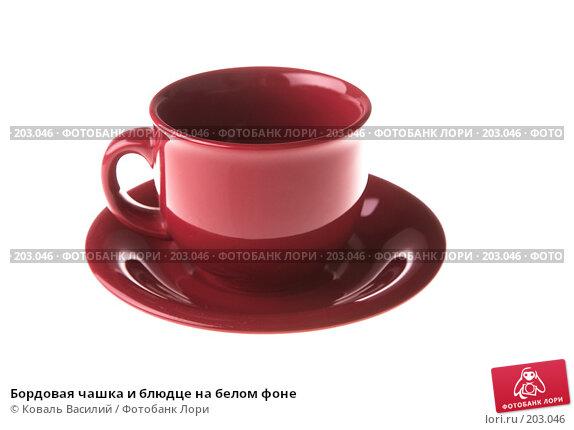 Купить «Бордовая чашка и блюдце на белом фоне», фото № 203046, снято 3 февраля 2008 г. (c) Коваль Василий / Фотобанк Лори
