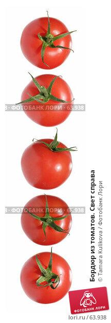 Купить «Бордюр из томатов. Свет справа», фото № 63938, снято 22 апреля 2018 г. (c) Tamara Kulikova / Фотобанк Лори