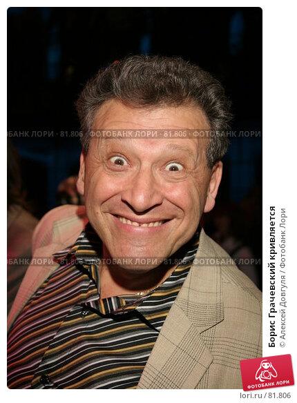 Борис Грачевский кривляется, фото № 81806, снято 16 марта 2007 г. (c) Алексей Довгуля / Фотобанк Лори