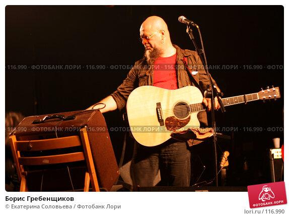 Борис Гребенщиков, фото № 116990, снято 4 ноября 2007 г. (c) Екатерина Соловьева / Фотобанк Лори