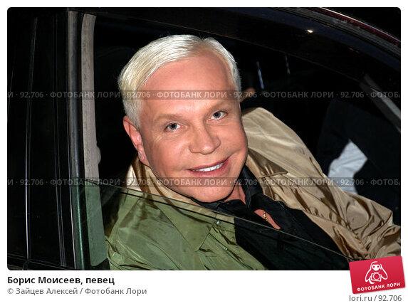 Борис Моисеев, певец, фото № 92706, снято 4 октября 2007 г. (c) Зайцев Алексей / Фотобанк Лори