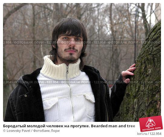 Бородатый молодой человек на прогулке. Bearded man and tree, фото № 122954, снято 3 декабря 2005 г. (c) Losevsky Pavel / Фотобанк Лори