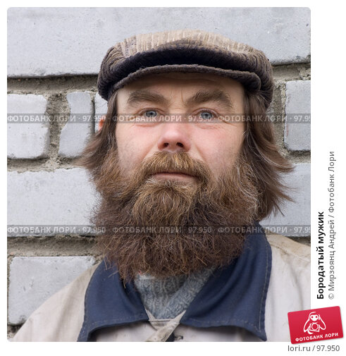 Бородатый мужик, фото № 97950, снято 14 июня 2007 г. (c) Мирзоянц Андрей / Фотобанк Лори