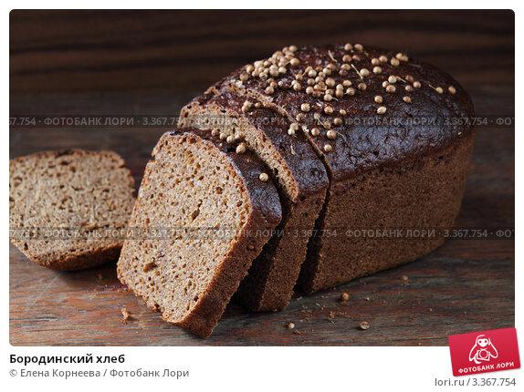 Купить «Бородинский хлеб», фото № 3367754, снято 15 марта 2012 г. (c) Елена Корнеева / Фотобанк Лори