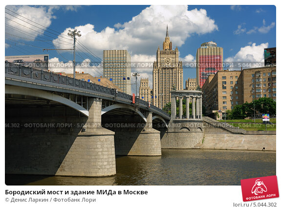 Купить «Бородиский мост и здание МИДа в Москве», фото № 5044302, снято 15 июня 2013 г. (c) Денис Ларкин / Фотобанк Лори