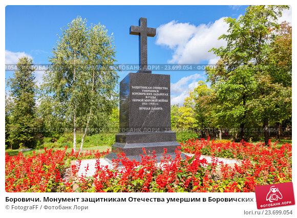 Памятник с крестом Боровичи Шар. Дымовский гранит Балтийская