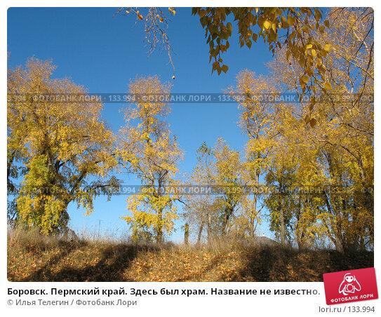 Боровск. Пермский край. Здесь был храм. Название не известно., фото № 133994, снято 2 октября 2007 г. (c) Илья Телегин / Фотобанк Лори