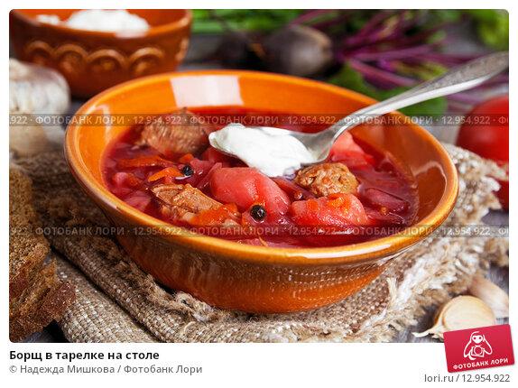 Купить «Борщ в тарелке на столе», фото № 12954922, снято 26 октября 2015 г. (c) Надежда Мишкова / Фотобанк Лори