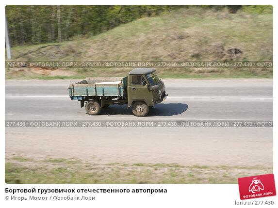 Бортовой грузовичок отечественного автопрома, фото № 277430, снято 7 мая 2008 г. (c) Игорь Момот / Фотобанк Лори