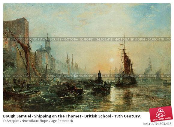 Bough Samuel - Shipping on the Thames - British School - 19th Century. Стоковое фото, фотограф Artepics / age Fotostock / Фотобанк Лори