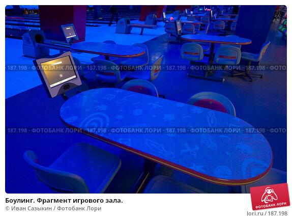 Боулинг. Фрагмент игрового зала., фото № 187198, снято 2 марта 2006 г. (c) Иван Сазыкин / Фотобанк Лори