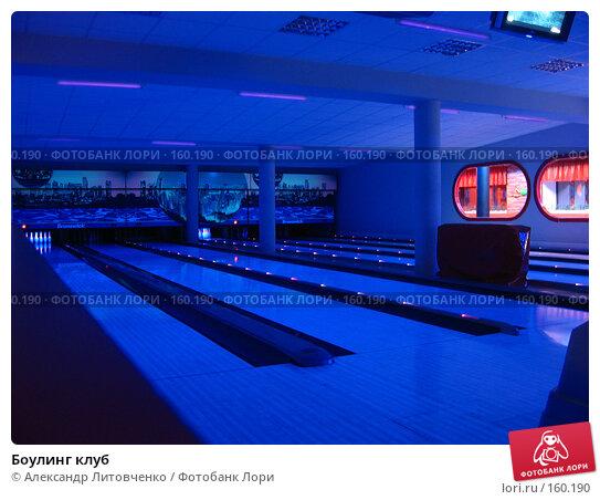Боулинг клуб, фото № 160190, снято 29 октября 2007 г. (c) Александр Литовченко / Фотобанк Лори