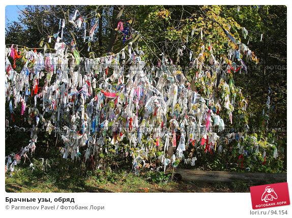 Брачные узы, обряд, фото № 94154, снято 19 сентября 2007 г. (c) Parmenov Pavel / Фотобанк Лори