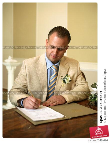 Брачный контракт, фото № 149474, снято 22 сентября 2007 г. (c) Морозова Татьяна / Фотобанк Лори