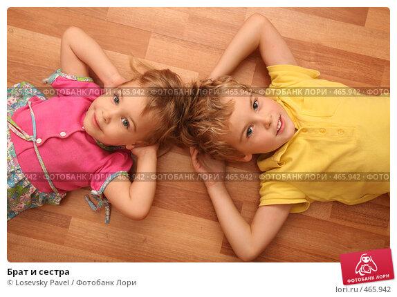 Брат и сестра Losevsky Pavel / Фотобанк Лори.