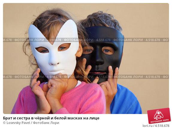 Купить «Брат и сестра в чёрной и белой масках на лице», фото № 4518678, снято 22 августа 2011 г. (c) Losevsky Pavel / Фотобанк Лори