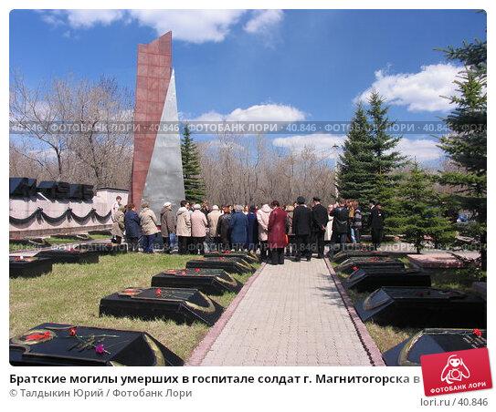 Братские могилы умерших в госпитале солдат г. Магнитогорска в ВОВ, фото № 40846, снято 8 мая 2007 г. (c) Талдыкин Юрий / Фотобанк Лори
