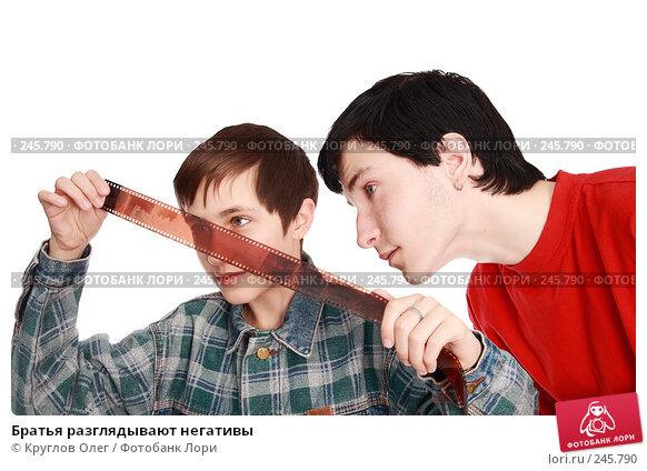 Братья разглядывают негативы, фото № 245790, снято 6 апреля 2008 г. (c) Круглов Олег / Фотобанк Лори