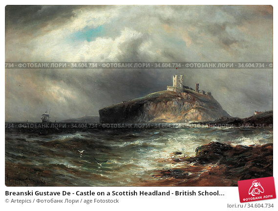 Breanski Gustave De - Castle on a Scottish Headland - British School... Стоковое фото, фотограф Artepics / age Fotostock / Фотобанк Лори