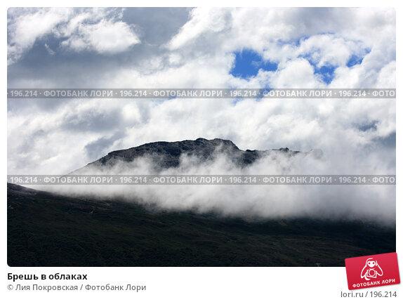 Брешь в облаках, фото № 196214, снято 30 января 2008 г. (c) Лия Покровская / Фотобанк Лори