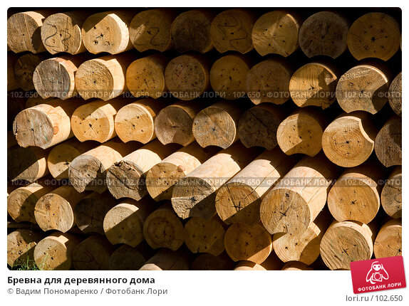 Бревна для деревянного дома, фото № 102650, снято 28 июля 2017 г. (c) Вадим Пономаренко / Фотобанк Лори