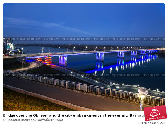 Bridge over the Ob river and the city embankment in the evening. Barnaul. Russia. Стоковое фото, фотограф Наталья Волкова / Фотобанк Лори