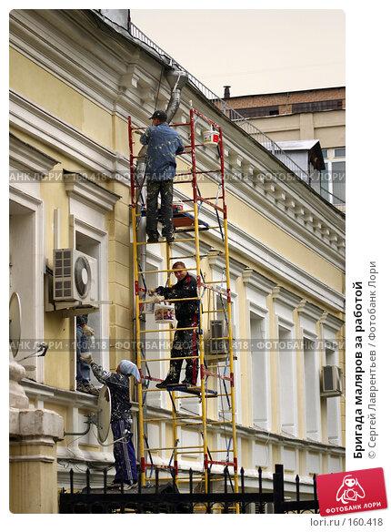 Бригада маляров за работой, фото № 160418, снято 18 сентября 2005 г. (c) Сергей Лаврентьев / Фотобанк Лори
