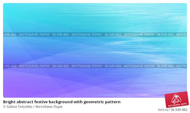 Bright abstract festive background with geometric pattern. Стоковое фото, фотограф Galina Tolochko / Фотобанк Лори