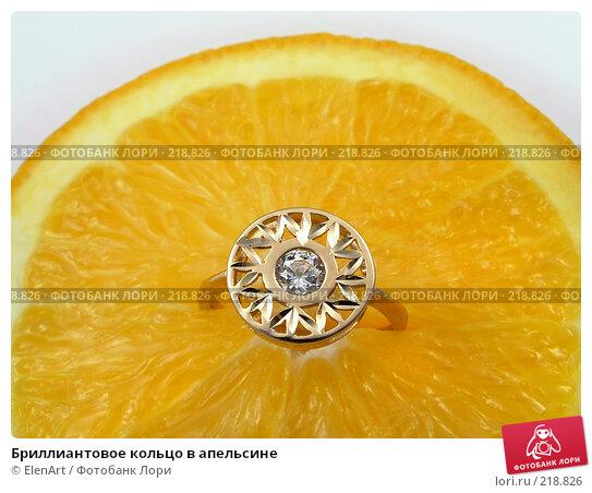 Бриллиантовое кольцо в апельсине, фото № 218826, снято 30 мая 2017 г. (c) ElenArt / Фотобанк Лори