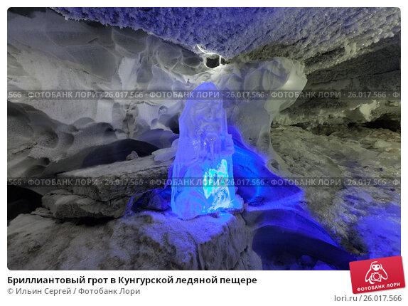 Купить «Бриллиантовый грот в Кунгурской ледяной пещере», фото № 26017566, снято 22 марта 2017 г. (c) Ильин Сергей / Фотобанк Лори