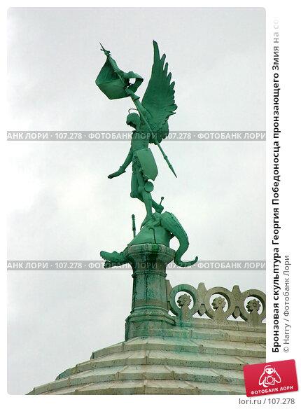 Бронзовая скульптура Георгия Победоносца пронзающего Змия на соборе Святого Сердца в Париже, Франция, фото № 107278, снято 27 февраля 2006 г. (c) Harry / Фотобанк Лори