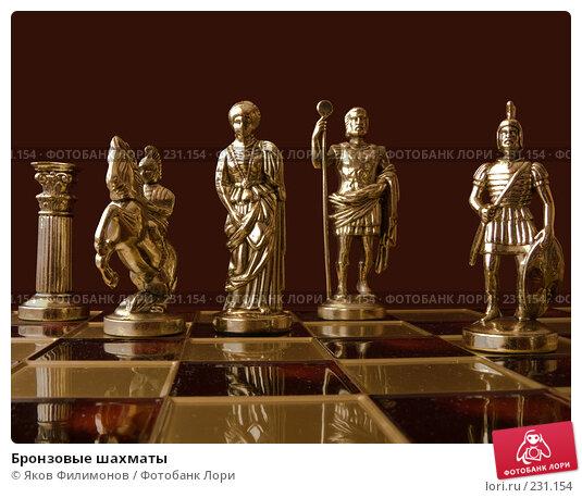 Бронзовые шахматы, фото № 231154, снято 22 марта 2008 г. (c) Яков Филимонов / Фотобанк Лори