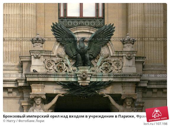 Бронзовый имперский орел над входом в учреждение в Париже, Франция, фото № 107198, снято 27 февраля 2006 г. (c) Harry / Фотобанк Лори