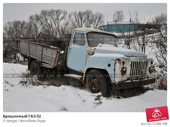 Брошенный ГАЗ-52, эксклюзивное фото № 2206198, снято 5 декабря 2010 г. (c) stargal / Фотобанк Лори