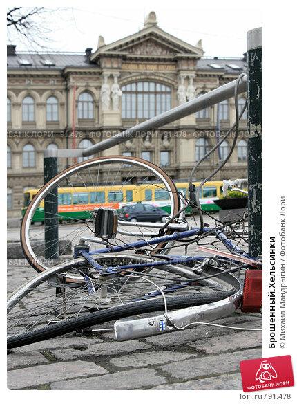 Купить «Брошенный.Хельсинки», фото № 91478, снято 2 января 2005 г. (c) Михаил Мандрыгин / Фотобанк Лори