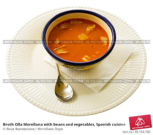 Broth Olla Morellana with beans and vegetables, Spanish cuisine. Стоковое фото, фотограф Яков Филимонов / Фотобанк Лори