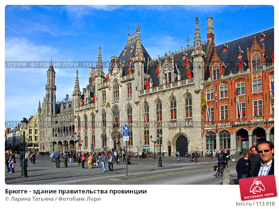 Брюгге - здание правительства провинции, фото № 113918, снято 30 сентября 2007 г. (c) Ларина Татьяна / Фотобанк Лори