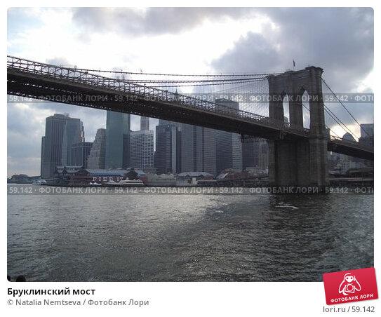 Бруклинский мост, эксклюзивное фото № 59142, снято 7 августа 2006 г. (c) Natalia Nemtseva / Фотобанк Лори