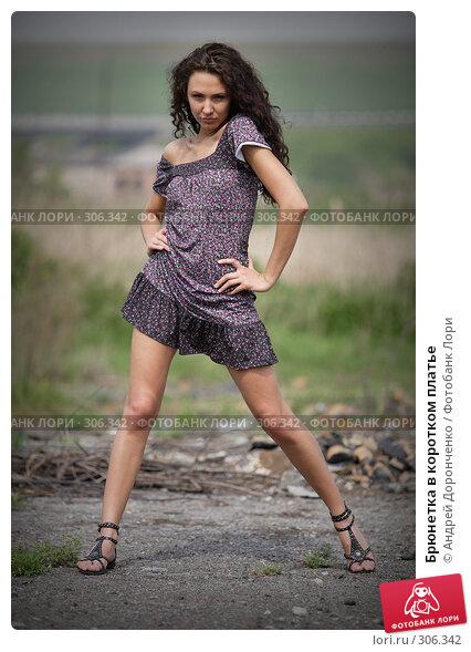 Брюнетка в коротком платье, фото № 306342, снято 23 июня 2017 г. (c) Андрей Доронченко / Фотобанк Лори