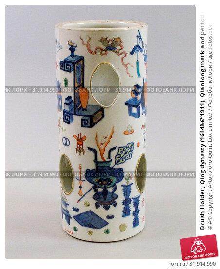 Купить «Brush Holder, Qing dynasty (1644–1911), Qianlong mark and period (1736–95), China, Porcelain painted in underglaze blue and overglaze polychrome enamels...», фото № 31914990, снято 8 мая 2017 г. (c) age Fotostock / Фотобанк Лори