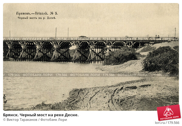 Брянск. Черный мост на реке Десне., фото № 179566, снято 27 февраля 2017 г. (c) Виктор Тараканов / Фотобанк Лори