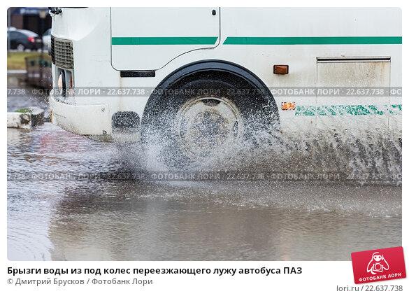 Купить «Брызги воды из под колес переезжающего лужу автобуса ПАЗ», фото № 22637738, снято 16 апреля 2016 г. (c) Дмитрий Брусков / Фотобанк Лори